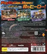 ガチンコヒーローズ PS3 cover (BCJS30072)