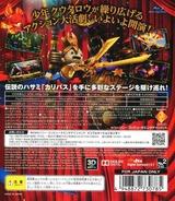 パペッティア PS3 cover (BCJS30078)
