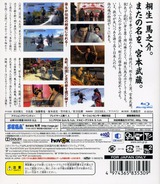 龍が如く 見参! (PlayStation 3 the Best) PS3 cover (BLJM55006)