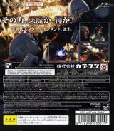 デビル メイ クライ 4  (PlayStation 3 the Best) PS3 cover (BLJM55010)