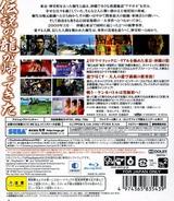 Ryu ga Gotoku 3 (PlayStation 3 the Best) PS3 cover (BLJM55012)