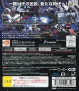 Gundam Musou 2 (PlayStation 3 the Best) PS3 cover (BLJM55015)