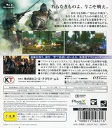 Bladestorm: Hyakunen Sensou (PlayStation 3 the Best) PS3 cover (BLJM55050)