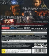 BioHazard 6 (PlayStation 3 the Best) PS3 cover (BLJM55069)
