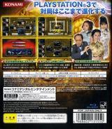 麻雀格闘倶楽部 全国対戦版 PS3 cover (BLJM60008)