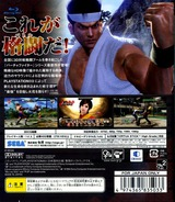バーチャファイター5 PS3 cover (BLJM60016)