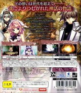 Record of Agarest War PS3 cover (BLJM60038)