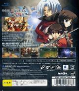 ティアーズ・トゥ・ティアラ -花冠の大地- PS3 cover (BLJM60081)