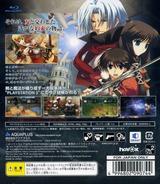 ティアーズ・トゥ・ティアラ -花冠の大地- (AquaPrice 2800) PS3 cover (BLJM60094)