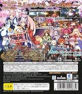 トリニティ・ユニバース (Limited Edition) PS3 cover (BLJM60161)