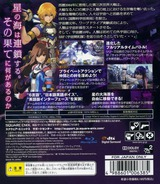 スターオーシャン4 THE LAST HOPE インターナショナル PS3 cover (BLJM60189)