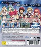 クロスエッジ  (Compile Heart Selection) PS3 cover (BLJM60190)