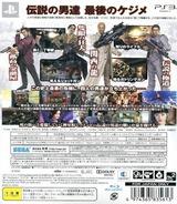 Ryu ga Gotoku: Of the End PS3 cover (BLJM60316)