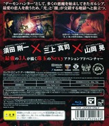 Shadows of the Damned PS3 cover (BLJM60358)