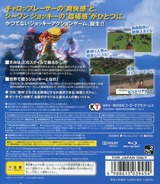 Champion Jockey: G1 Jockey & Gallop Racer PS3 cover (BLJM60367)
