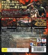 カースド クルセイド PS3 cover (BLJM60395)
