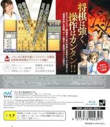 Shin Toudai Shogi PS3 cover (BLJM60426)