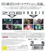 Zone of the Enders HD Edition PS3 cover (BLJM60451)