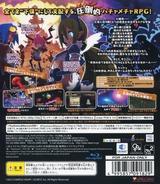 圧倒的遊戯 ムゲンソウルズ PS3 cover (BLJM60456)