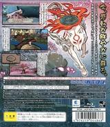 大神 絶景版 PS3 cover (BLJM60467)