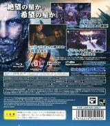 Lost Planet 3 PS3 cover (BLJM60490)