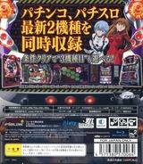 Gekiatsu!! Pachi Game Damashi Max: Evangelion 7 x Seimei no Kodou PS3 cover (BLJM60509)