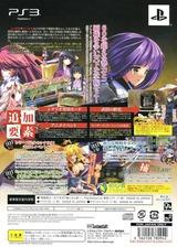 Sengoku Hime 3: Tenka o Kirisaku Hikari to Kage (Deluxe Edition) PS3 cover (BLJM60555)