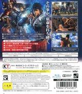 Hokuto Musou International (Koei Tecmo the Best) PS3 cover (BLJM60562)