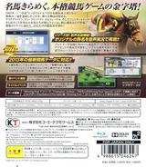 Winning Post 7 2013 PS3 cover (BLJM60576)