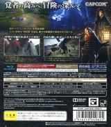 Dragon's Dogma: Dark Arisen PS3 cover (BLJM61012)
