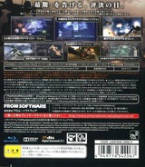 Armored Core: Verdict Day PS3 cover (BLJM61014)