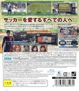 サカつく プロサッカークラブをつくろう! PS3 cover (BLJM61064)