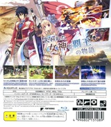 Tears To Tiara II: Haou no Matsuei PS3 cover (BLJM61076)
