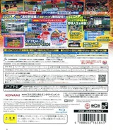 Jikkyou Powerful Pro Yakyuu 2013 PS3 cover (BLJM61083)