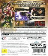 Sengoku Musou 2 with Moushouden & Empires HD Version PS3 cover (BLJM61092)
