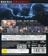 End of Eternity (Sega the Best) (Best Price Version) PS3 cover (BLJM61094)