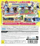 Puyo Puyo Tetris PS3 cover (BLJM61097)