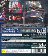 Strider Hiryu PS3 cover (BLJM61153)