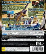 Shining Resonance PS3 cover (BLJM61156)