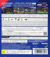 World Soccer Winning Eleven 2014: Aoki Samurai no Chousen PS3 cover (BLJM61176)