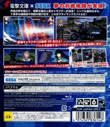 Dengeki Bunko: Fighting Climax PS3 cover (BLJM61210)