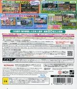 Jikkyou Powerful Pro Yakyuu 2014 PS3 cover (BLJM61215)