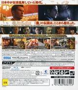 Ryu ga Gotoku Zero: Chikai no Basho PS3 cover (BLJM61249)