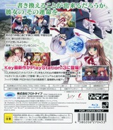 Rewrite PS3 cover (BLJM61259)