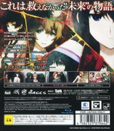 STEINS;GATE 0 PS3 cover (BLJM61303)