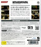 メタルギア ソリッド 4 ガンズ・オブ・ザ・パトリオット PS3 cover (BLJM67001)