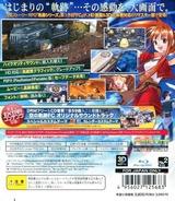英雄伝説 空の軌跡FC:改 HD EDITION PS3 cover (BLJM85004)