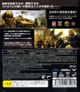Enemy Territory : Quake Wars PS3 cover (BLJS10022)