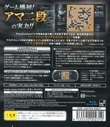 Sekai Saikyou Ginsei Igo: Hybrid Monte Carlo PS3 cover (BLJS10096)