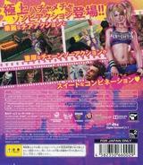 ロリポップ・チェーンソー プレミアムエディション PS3 cover (BLJS10125)